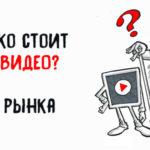 Сколько стоит Дудл Видео? Актуальный обзор рынка