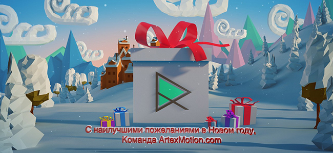 с новым годом и рождеством. студия видеопроизводства и анимации артекс моушн